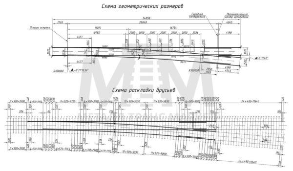 стрелочный перевод р65 проект 2750 купить