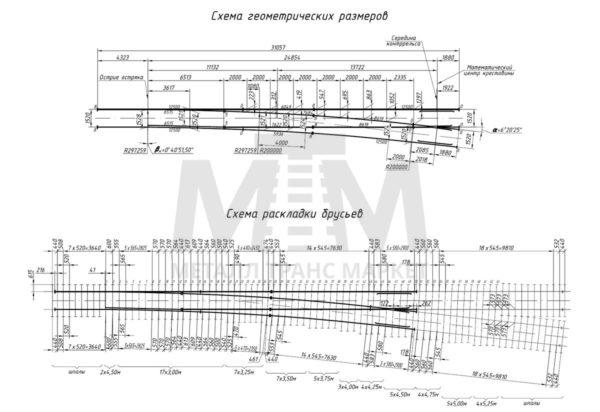 стрелочный перевод тип Р50 марка 1/9 проект 2498